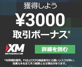 人気FX業者①XM口座開設その2