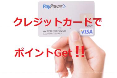 FX口座への入金はクレジットカードがお得!