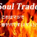 Soul_Tradeこれはマジでヤバイ!完全自動売買最高~(≧∇≦)b