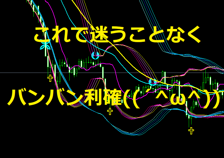 FX利確用「soul_sing_3.02」これは利益を伸ばせちゃう(*^^*)