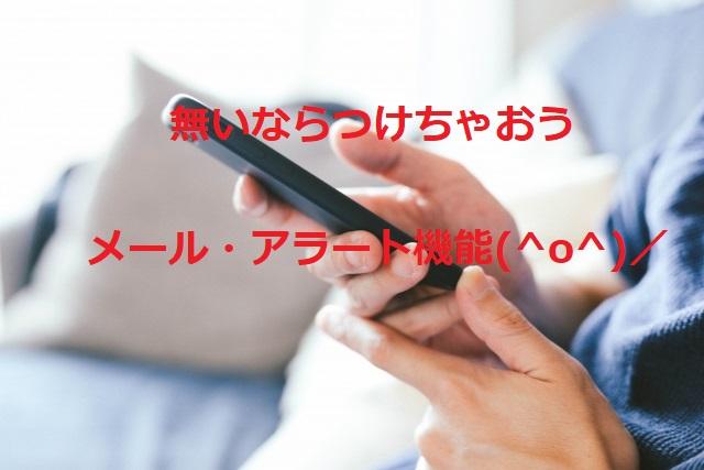メール・アラート機能をくっつけちゃおう(^0^)/