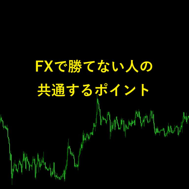 FXで勝てない人の共通するポイント
