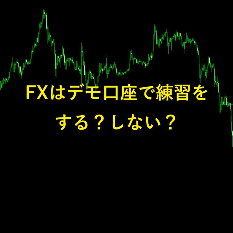 FXはデモ口座で練習が必要?それともリアル口座で練習?