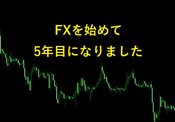 FXを始めて5年目になりました