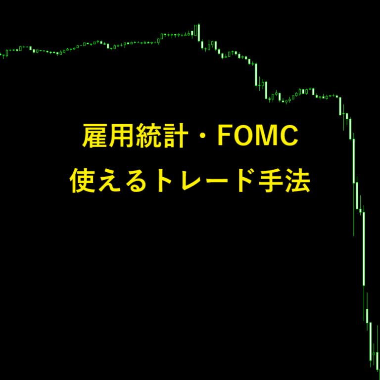 雇用統計、FOMCで使えるトレード手法